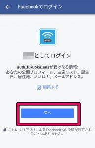 福岡空港のフリーWi-Fi