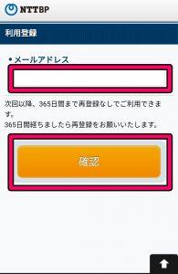 仙台空港のWi-Fi