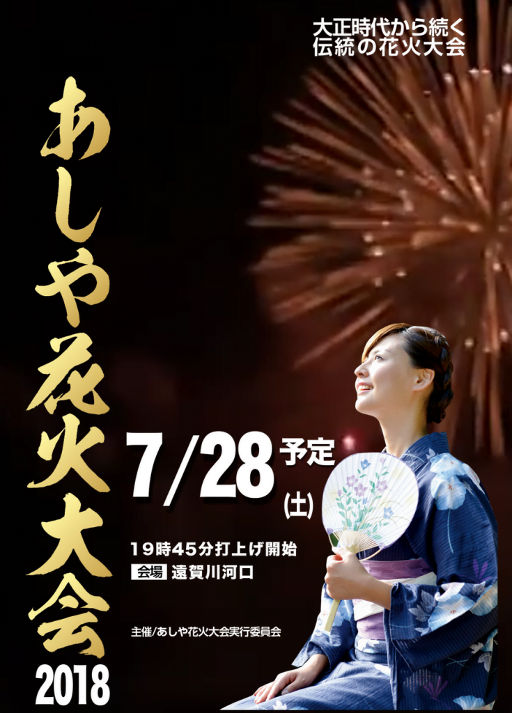 芦屋花火大会2018