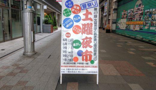 【夏の風物詩】土曜夜市が久留米で開催!
