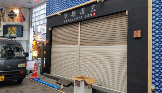 辛麺屋 玄|福岡県久留米商店街内にオープン!
