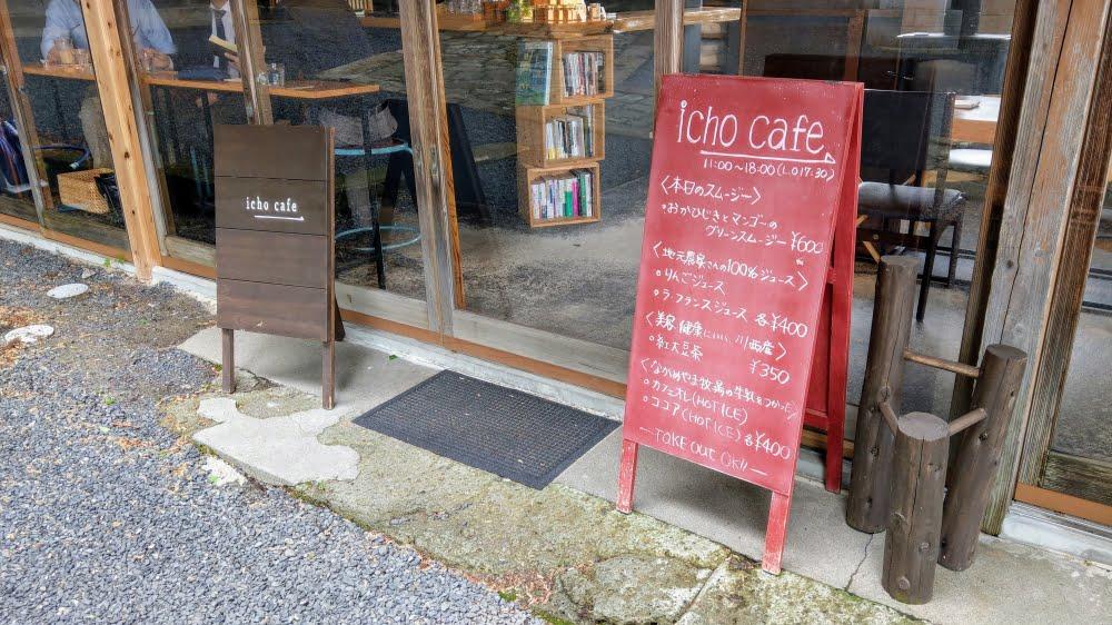 いちょうカフェ