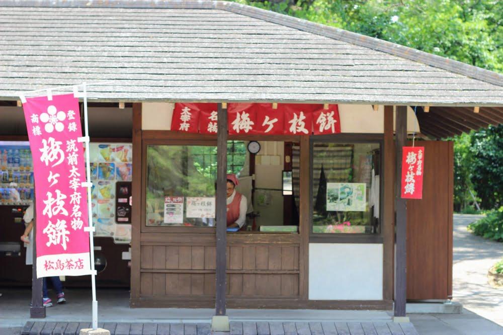 石橋文化センターの餅屋