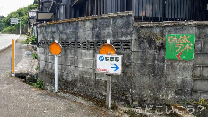 浮羽稲荷神社の駐車場