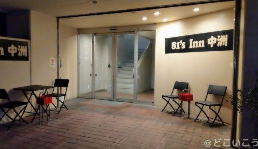【81's Inn中洲宿泊レポ】快適に泊まれる博多のゲストハウス!|アクセス・料金