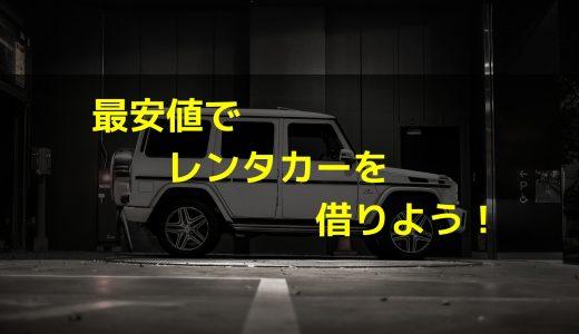 【保存版】旅行でレンタカーを安く借りる方法!