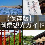 福岡観光ガイド