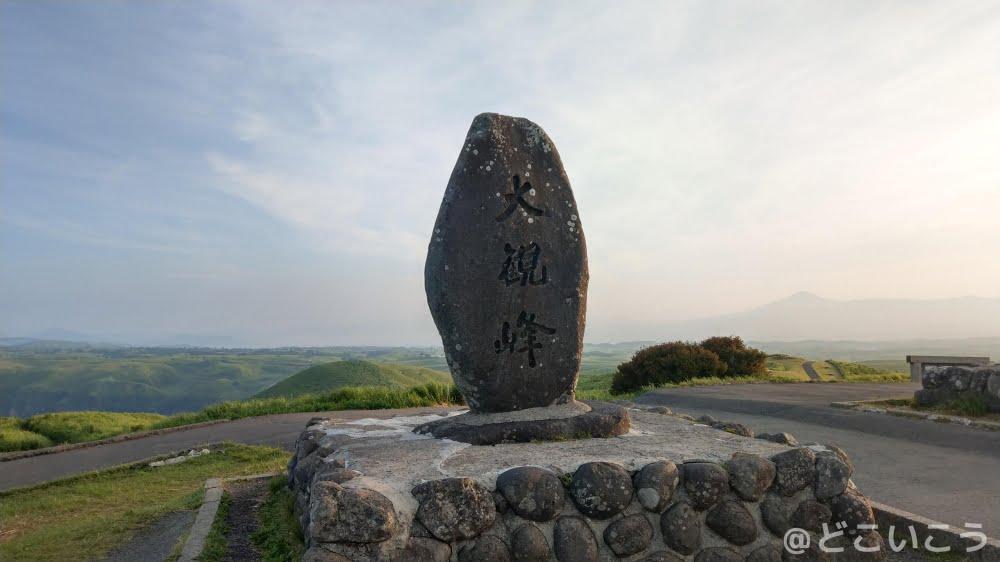 阿蘇 大観峰の日の出