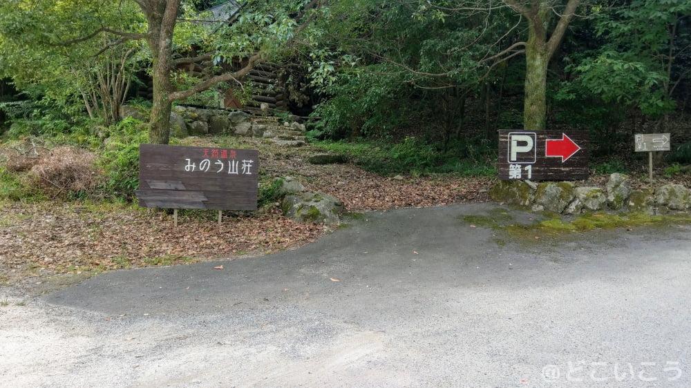 天然温泉 みのう山荘