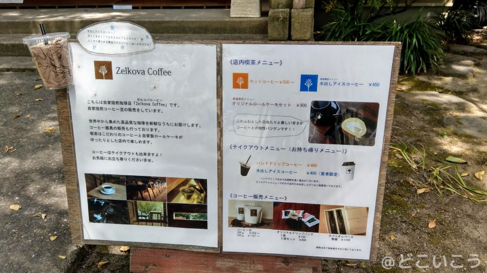 ゼルコバ コーヒー (zelkova coffee)