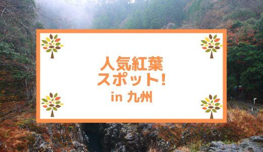【2019年版】人気紅葉スポットin九州!