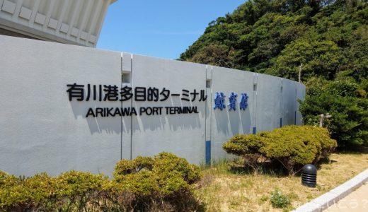 有川港〜佐世保の高速船の乗り方
