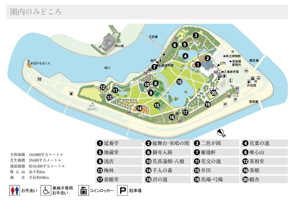岡山後楽園園内地図