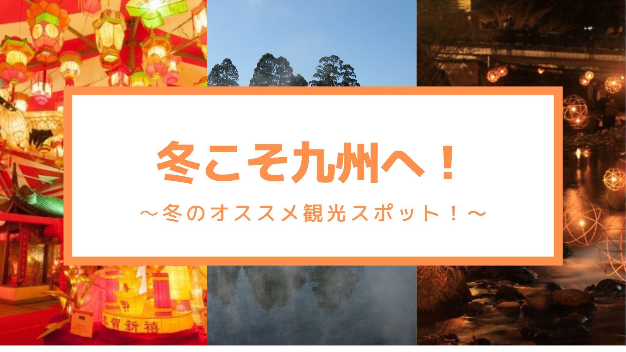 「冬こそ行こう!」九州のオススメ観光スポットまとめ!