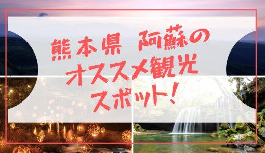 熊本県 阿蘇 オススメ
