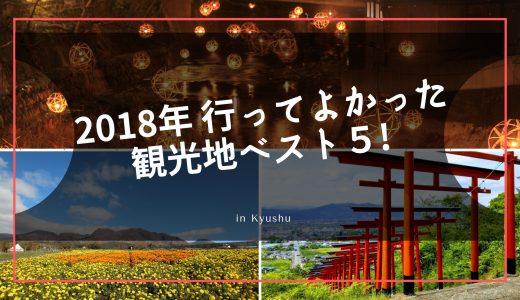 行ってよかった!2018年おすすめの観光地まとめ【九州編】