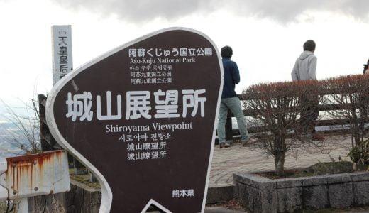 大観峰の次にオススメな「城山展望所」に行ってきた!