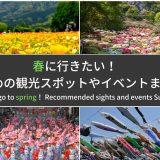 【九州】春に行き【九州】春に行きたいおすすめの観光スポットやイベントまとめ!たいおすすめの観光スポットやイベントまとめ!