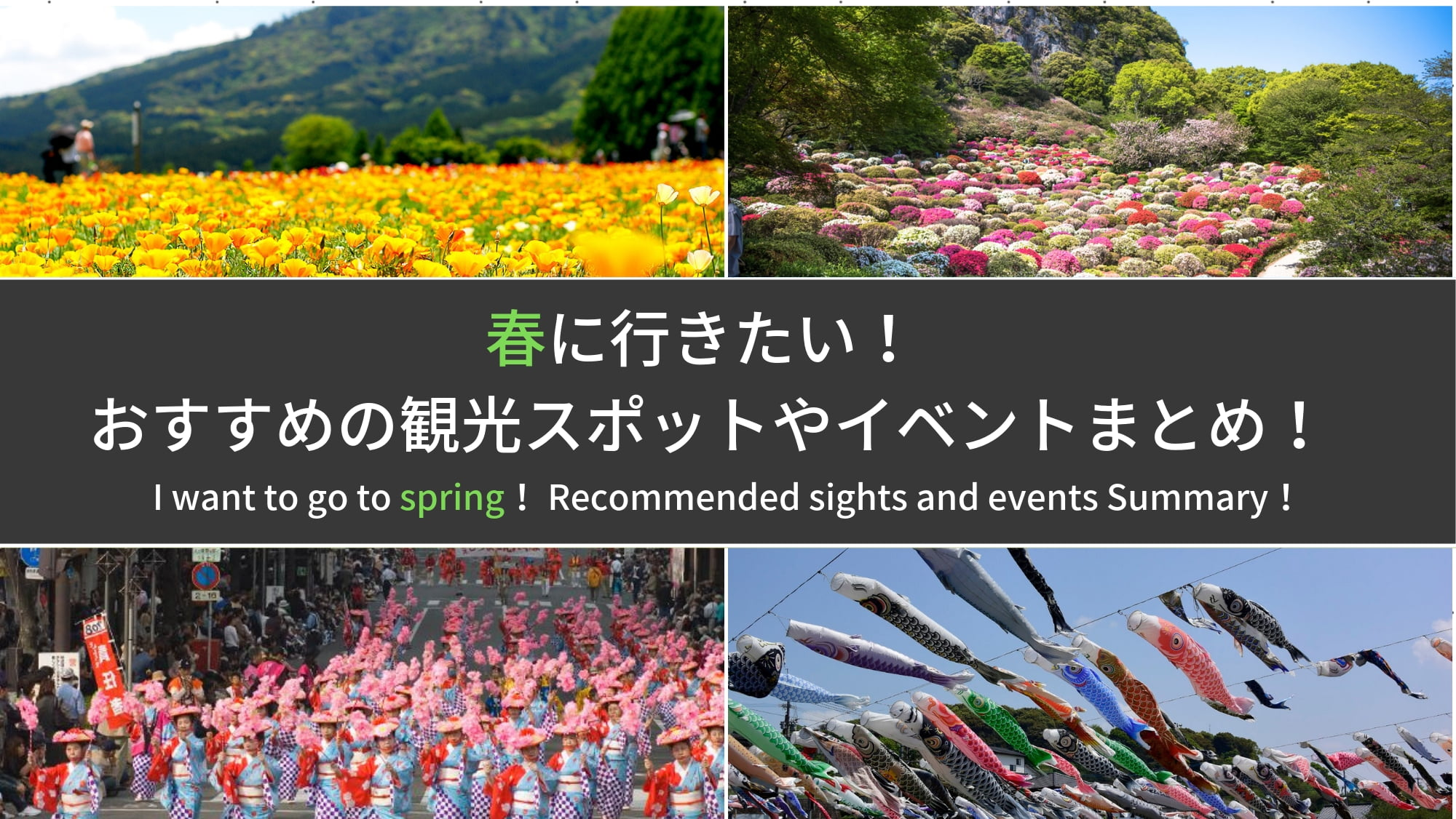 【九州】春に行きたいおすすめの観光スポットやイベントまとめ!