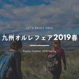 九州オルレフェア2019春が開催!