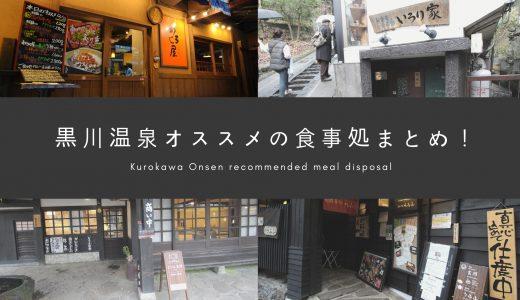 【随時更新】黒川温泉のオススメの食事処まとめ!