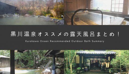 「絶対におすすめしたい!」黒川温泉の露天風呂まとめ!
