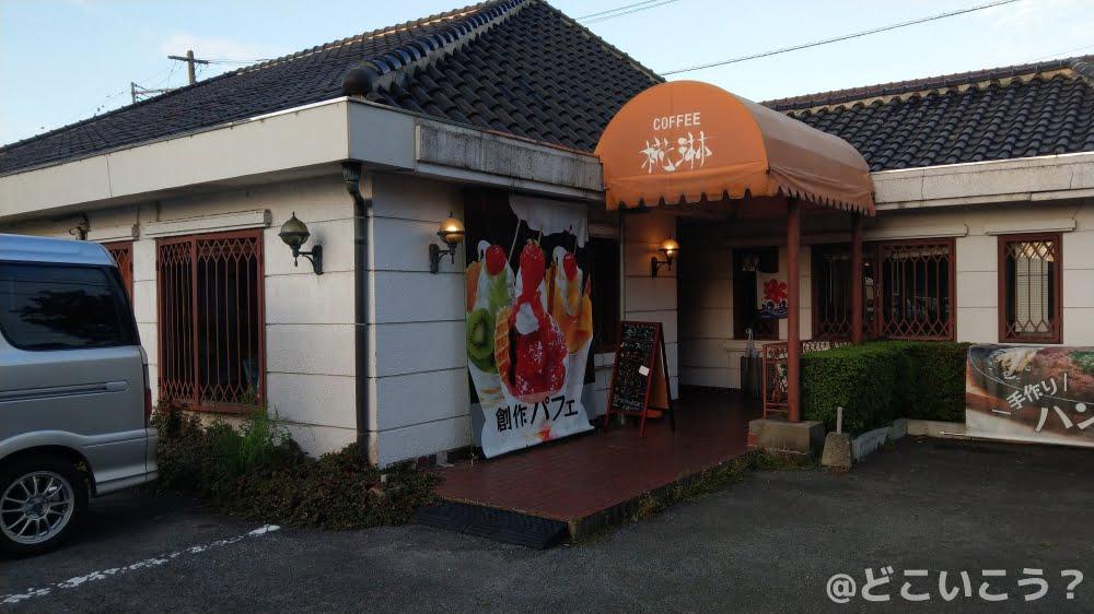 珈琲の店 椛琳