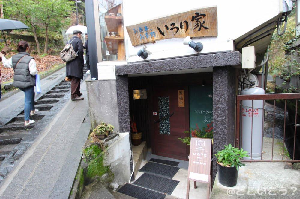 黒川温泉 いろり家