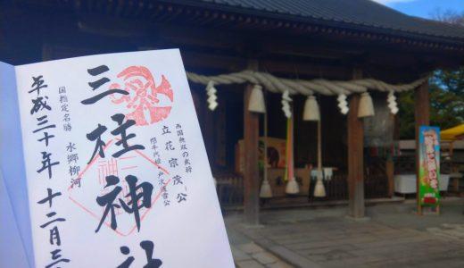 【御朱印】三柱神社、必勝・就職・復活のご利益があるよ