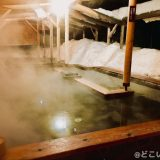 安比温泉 白樺の湯