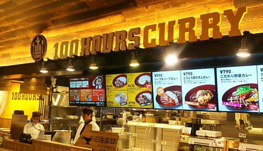 九州初進出!「100時間カレーB&R サンリブシティ小倉店」が2月25日にオープン!