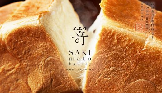 【新店情報】3月中旬に「高級食パン専門店 嵜本」がアミュプラザ鹿児島にオープン!