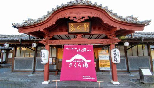 【温泉日記】熊本県山鹿市「さくら湯」|九州最大級の木造建築の温泉に入ろう!