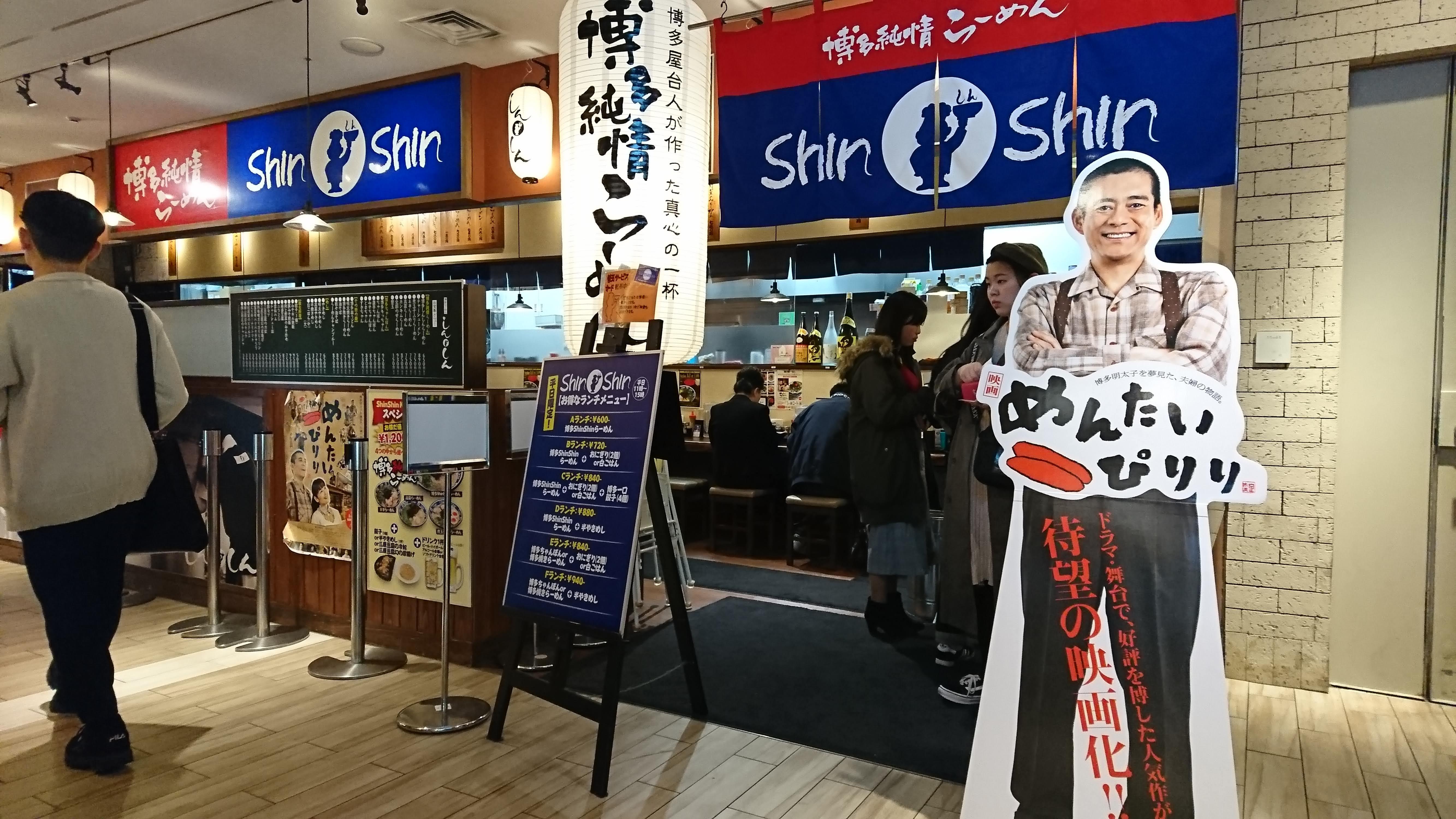 「ShinShin」KITTE博多店