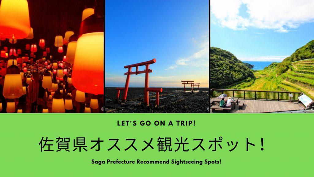 佐賀県おすすめ観光スポット