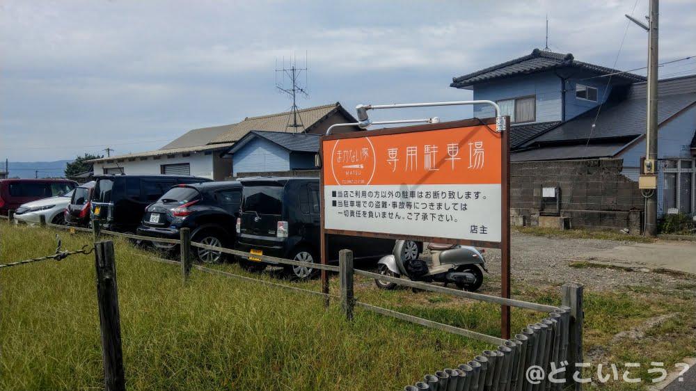 まかない家Matsu
