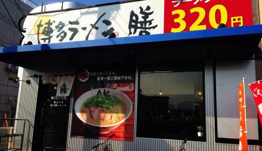 【新店情報】博多ラーメン 膳が4月にオープン!