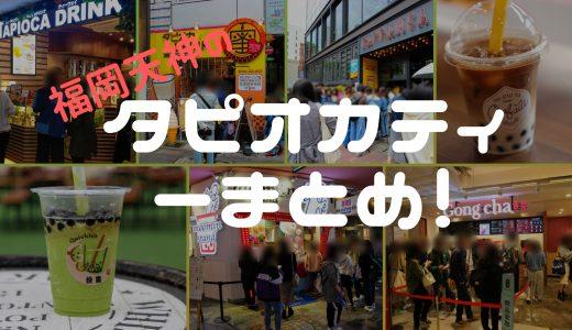 【保存版】福岡市のタピオカドリンクまとめ!