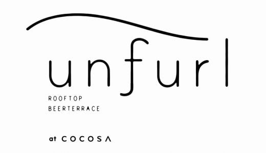 【新店情報】5月末にCOCOSAテラスに新しく「unfurl(アンファール)」がオープン!