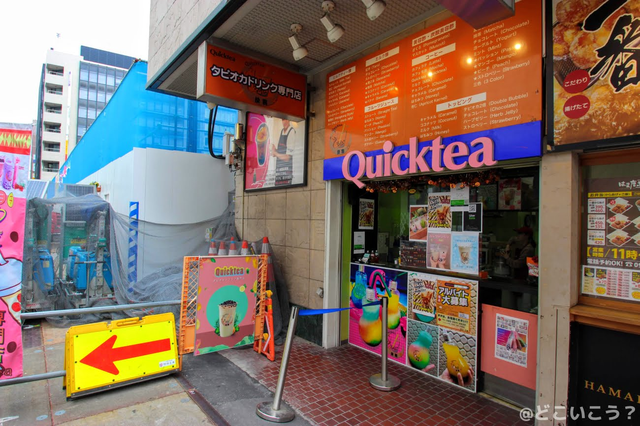 Quicktea 天神店