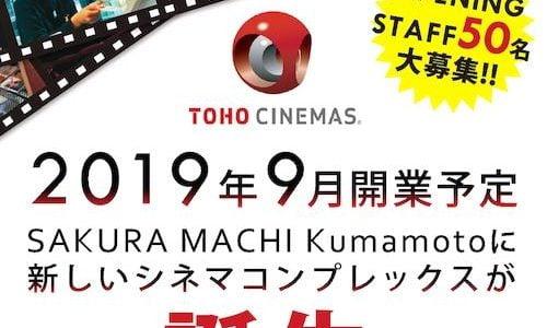 【新店情報】2019年9月にTOHOシネマズ熊本がオープン!