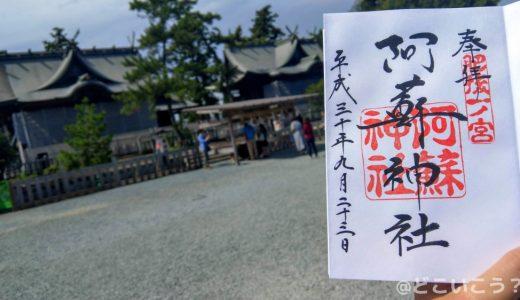 【御朱印】復興工事中の「阿蘇神社」に行ってきた!