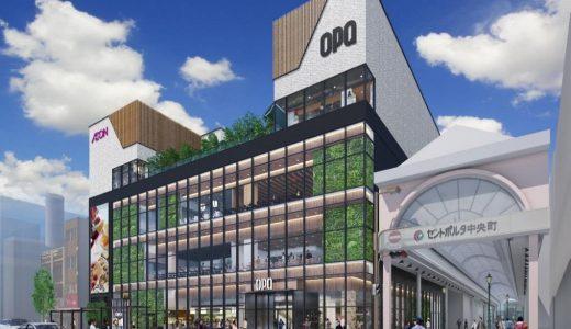 【新店情報】大分オーパ(OPA)が2019年6月1日にオープン!テナントや求人情報まとめ!