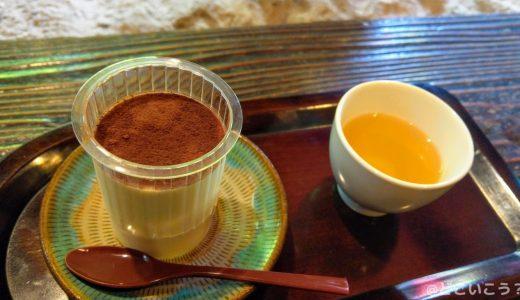 【杖立プリン】米屋別荘の「ティラミス風チーズプリン」が絶品だった!