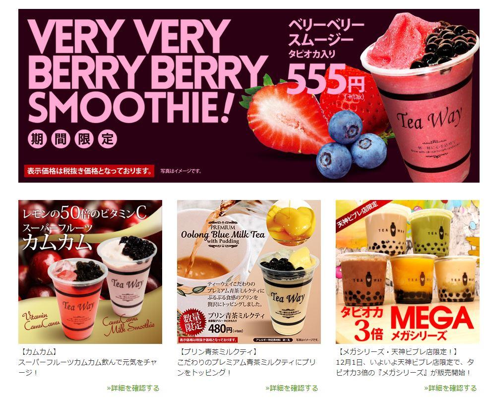 TeaWay岩田屋店