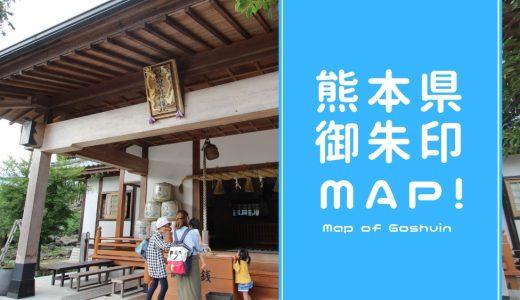 【随時更新中】熊本県の御朱印マップ!