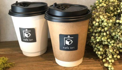 【新店情報】cafe iori(イオリ)が6月にオープン!