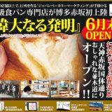 「偉大なる発明」福岡市赤坂