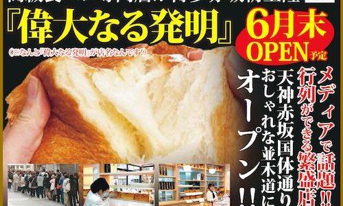 【新店情報】高級食パン専門店「偉大なる発明」福岡市赤坂に6月末オープン!