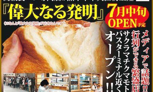 【新店情報】高級食パン専門店「偉大なる発明」熊本店が7月中旬にオープン!